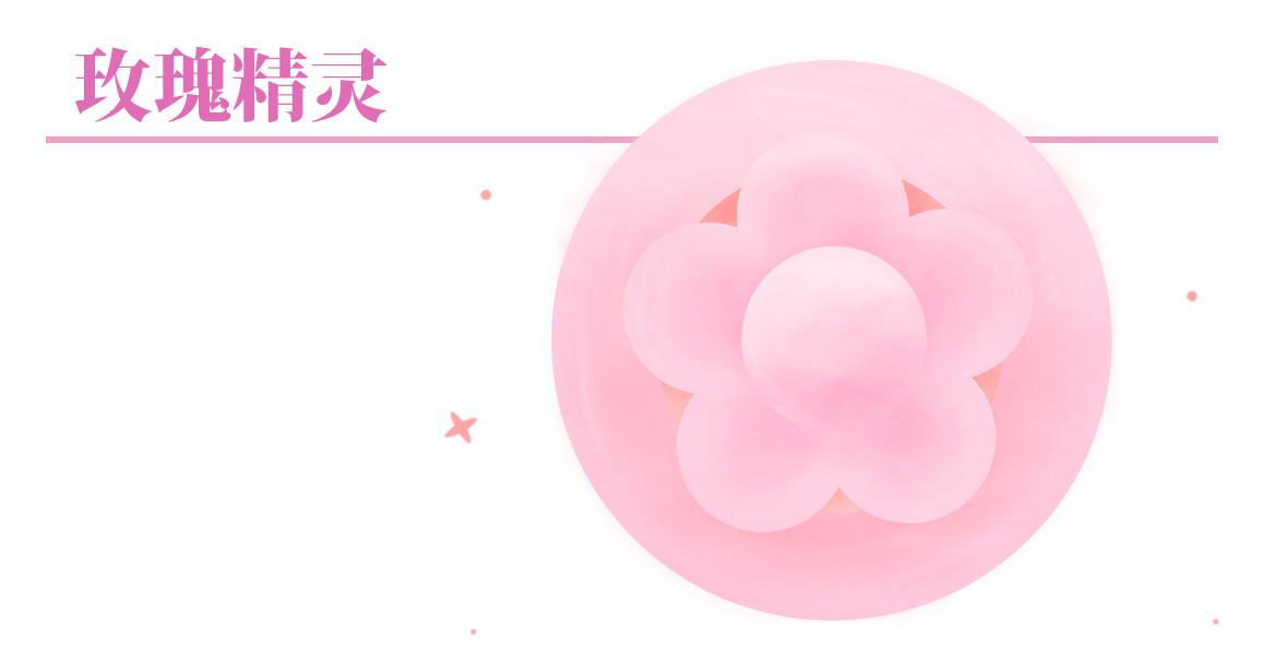 綿あめ種類18-07:玫瑰精灵